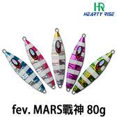 漁拓釣具 fev MARS 戰神 80g (綠金/藍/紫/粉紅/白 斑馬紋夜光)