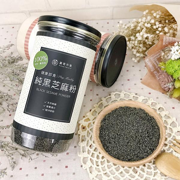 純黑芝麻粉 無糖100%純天然  罐裝附木勺【菓青市集】