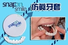 snapon smile 仿真假牙 可脫卸 美容牙套 仿真軟 矽膠 美白牙套 美齒貼片 TV熱銷 假牙套