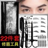 修眉工具套裝初學者男女安全型刮眉刀片眉夾眉卡眉毛剪刀眉貼神器 交換禮物