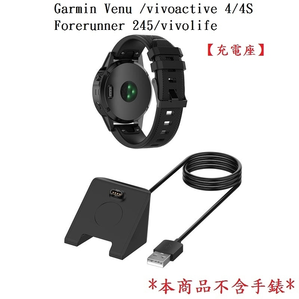 【充電座】Garmin Venu /vivoactive 4/4S /Forerunner 245/vivolife 共用型