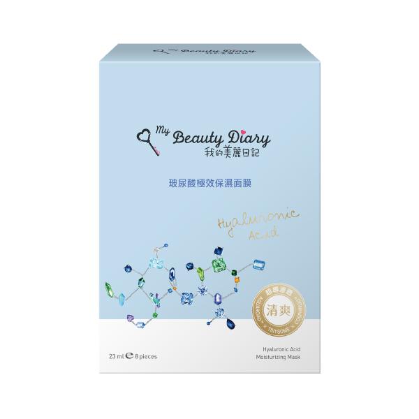我的美麗日記玻尿酸極效保濕面膜8入2016版【康是美】