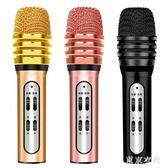 麥克風話筒手機全名K歌唱歌神器安卓蘋果通用 QQ9609『東京衣社』