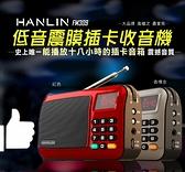 HANLIN-FM309 重低音震膜 插卡MP3 FM收音機隨身聽 電腦音箱 手電筒 驗鈔燈 讀卡機 隨身碟