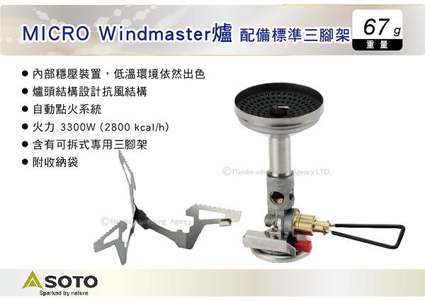 ||MyRack|| 日本SOTO MICRO Windmaster爐 + 專用三腳架 登山爐 攻頂爐 SOD-310