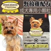【zoo寵物商城】(免運)(送刮刮卡*1張)烘焙客Oven-Baked》成犬野放雞配方犬糧小顆粒12.5磅5.66kg/包