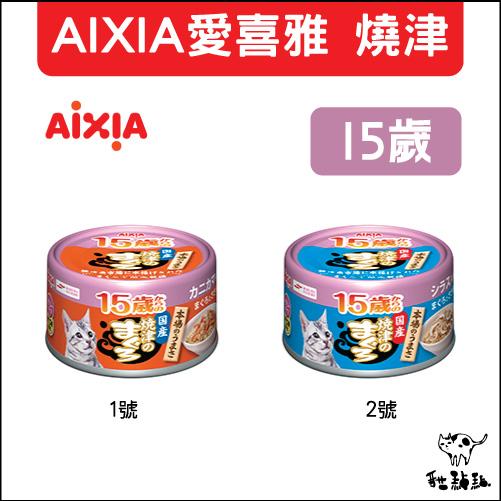 AIXIA愛喜雅〔燒津貓罐,15歲,2種口味,70g〕(一箱24入)