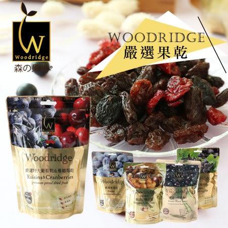 森之果物 Woodridge 嚴選果乾 果乾 輕巧果乾包 水果乾 蜜棗乾 葡萄乾 蔓越莓乾 有機甘栗