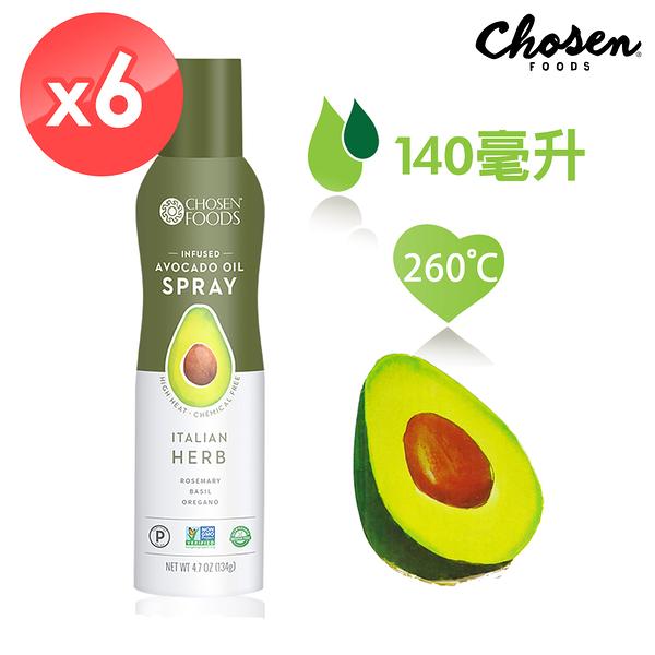 【Chosen Foods】噴霧式酪梨油-義式香草風味6瓶組 (140毫升*6瓶) 效期2021/04