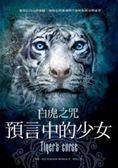 (二手書)白虎之咒:預言中的少女(精裝)