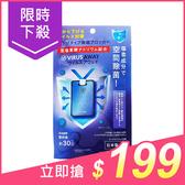 Virus Away 隨身除菌卡(單入)紫色【小三美日】持續30天/隱形口罩 原價$220