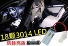 18顆 3014 LED 室內燈 超白光 防餘亮 密集設計 亮度純白 室內燈盤 閱讀燈 照明燈 行李箱燈