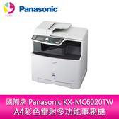 分期0利率 國際牌 Panasonic KX-MC6020TW A4彩色雷射多功能事務機