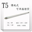 T5 傳統式-燈管 1呎【數位燈城 LE...