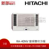 *~新家電錧~*【HITACHI日立 RA-40NV】變頻冷暖窗型冷氣~含安裝