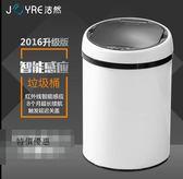 特價潔然歐式高檔圓形創意9L家用衛生間智能自動感應式帶蓋垃圾桶