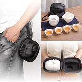 陶瓷旅行功夫茶具套裝便攜包戶外車載茶壺杯快客杯一壺四杯帶過濾  【快速出貨】