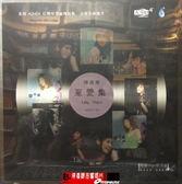 【停看聽音響唱片】【黑膠LP】陳潔麗 - 至愛集
