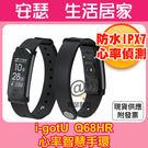 i-gotU Q-Band Q68HR【...