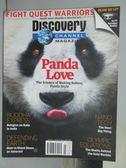 【書寶二手書T6/雜誌期刊_PPZ】Discovery_Panda Love