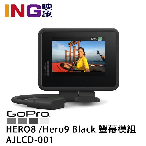 【映象攝影】GoPro HERO8 / Hero9 Black 螢幕模組 公司貨 AJLCD-001 外掛螢幕