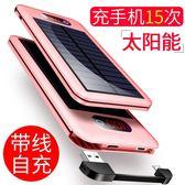 50000M太陽能充電寶80000便攜自帶線蘋果6手機X通用移動電源毫安7【狂歡萬聖節】