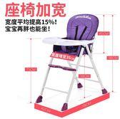 寶寶餐椅可折疊多功能便攜式兒童嬰兒吃飯學坐椅餐桌座椅子可調節 耶誕交換禮物