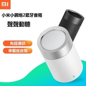 【PB】Xiaomi/小米 小米小鋼炮藍牙音箱2 手機電腦戶外無線迷你便攜式音箱 音響