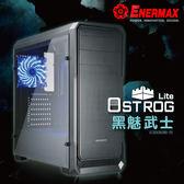 【ENERMAX 安耐美】Ostrog Lite 黑魅武士電腦機殼 鋼化玻璃(ECB3080BB-05)