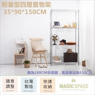 【M.S.魔法空間】35*90*150 ...