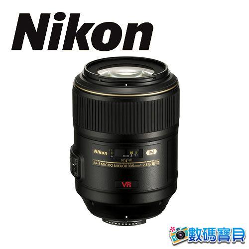 【贈清潔三寶】Nikon AF-S 105mm F2.8G ED Micro VR 微距鏡頭【國祥公司貨,保固12+6月】 Macro 105 2.8 G