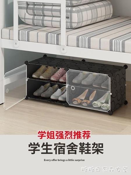 大學生宿舍鞋架子收納神器寢室床下窄小小型必備家用簡易門口YYP 【快速出貨】