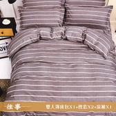 柔絲絨 5尺雙人 薄床包涼被組 4件組「往事」【YV9656】 HappyLife