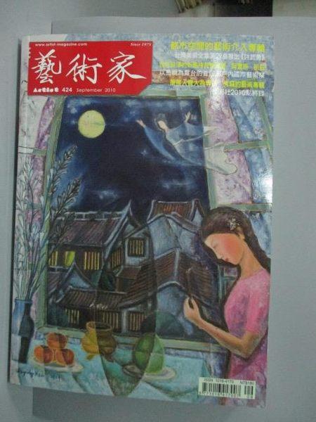 【書寶二手書T8/雜誌期刊_QOP】藝術家_424期_都市空間的藝術介入專輯等