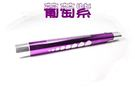 Pen Light 筆燈 天使的武器~最佳工具