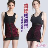 【ALOVIN婭薇恩】鍺繎系雙激塑凡爾賽緹雕衣★時尚塑身aLOVIN(2款_3尺寸任選)