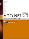 二手書博民逛書店 《ADO.NET 2.0實戰講座》 R2Y ISBN:9789868277953│許薰尹