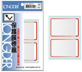 【龍德 LONGDER】 LD-3011 紅框 保護膜標籤 20P ( 20包/盒)