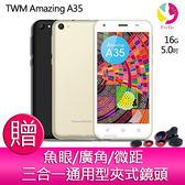 TWM Amazing A35 5吋四核心入門智慧型手機+贈『魚眼/廣角/微距 三合一通用型夾式鏡頭 *1』