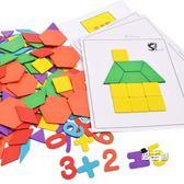 拼圖智力兒童拼圖玩具2-3-4-5-6歲男女孩早教益智木質七巧板寶寶拼板(免運)