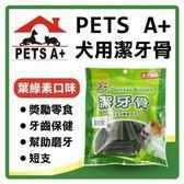 PETS A+ 葉綠素潔牙骨(短)150g*6入組(D831A02-1)