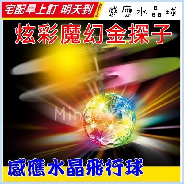 ✿mina百貨✿ 金探子 七彩鑽石飛行球 感應飛行器 炫彩金探子 發光感應 飛行器【T0005】