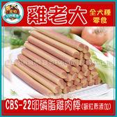 *~寵物FUN城市~*《雞老大 狗零食系列》CBS-22 卵磷脂雞肉棒(蝦紅素添加) 170g (犬用零食