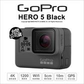 贈原電+保護貼 GoPro Hero5 Black 運動攝影機 4K 防水10米 公司貨【24期免運】薪創數位