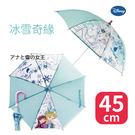 日本 迪士尼 Disney 兒童雨傘 45cm (冰雪奇緣 Frozen/Princess)