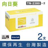 [Sunflower 向日葵]for Brother (TN-2380) 黑色高容量環保碳粉匣/ 2黑超值組