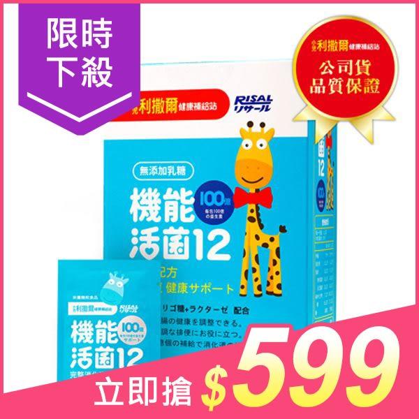 RISAL 小兒利撒爾 機能活菌12(30包入)【小三美日】原價$800