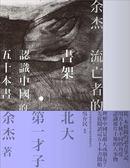 (二手書)流亡者的書架:認識中國的50本書