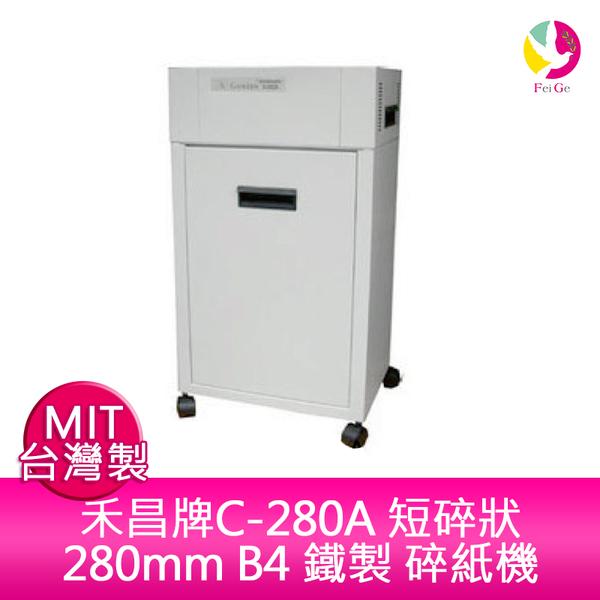 分期0利率 Genius 禾昌牌C-280A (短碎狀) 280mm B4 鐵製 碎紙機 MIT台灣製