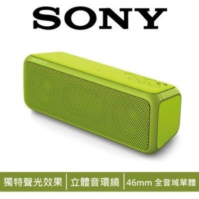 ★專櫃檯面展示 優惠中 SONY SRS-XB3 無線 藍芽 防水 2聲道 高音質 喇叭 公司貨